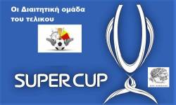 Οι διαιτητική ομάδα του 3ου SUPER CUP Καβάλας