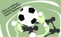 ΕΚΔΗΛΩΣΕΙΣ GRASSROOTS UEFA - ΕΠΟ ΣΤΗΝ ΚΑΒΑΛΑ