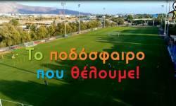 """ΕΠΣ ΚΑΒΑΛΑΣ: """"ΜΕ ΧΑΜΟΓΕΛΟ ΣΤΟ ΠΑΙΧΝΙΔΙ"""" (video)"""